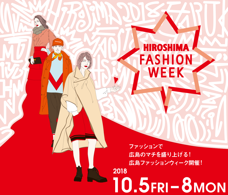 http://www.chushinren.jp/fashionweek/images/mv_il.png